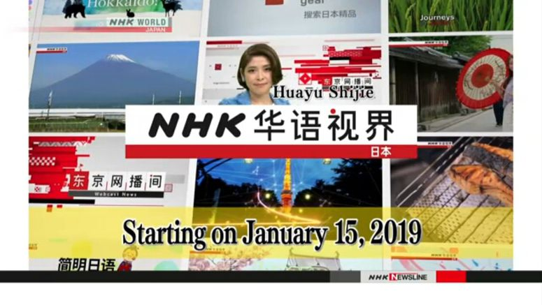 NHK World to launch new Chinese service in January