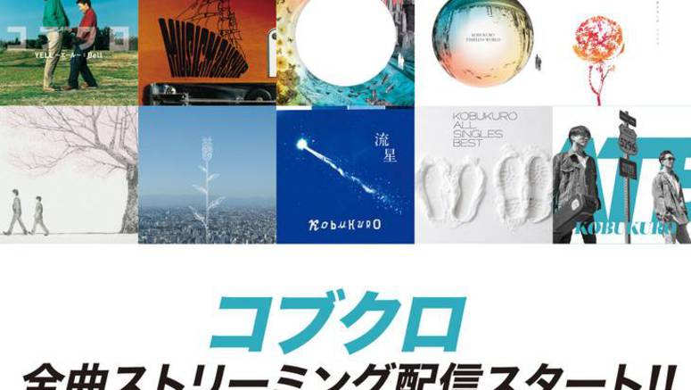 Kobukuro's songs are now available on music subscription services