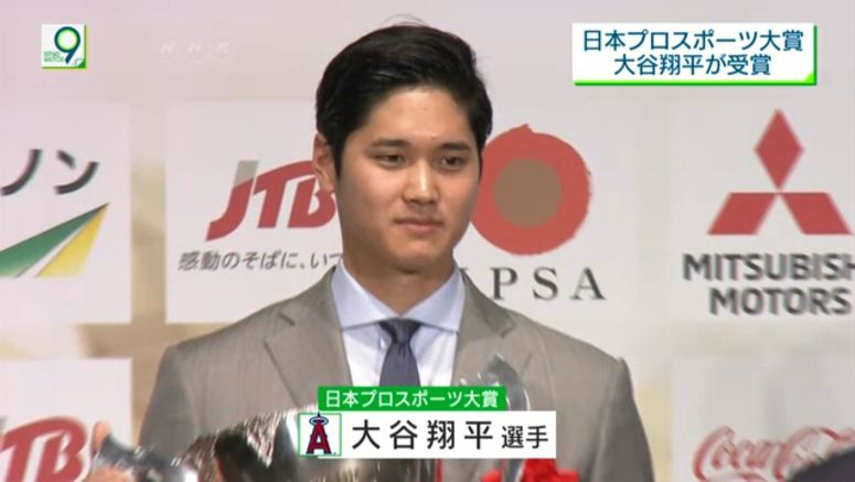 Ohtani wins pro sports award