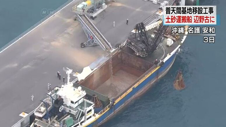 Land-fill vessels arrive at Henoko