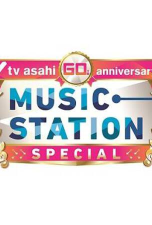 Arashi, Otsuka Ai, ORANGE RANGE and more to perform on MUSIC STATION's 3-hour special