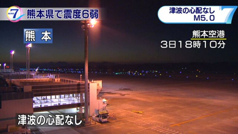 Kumamoto airport reopens after inspection
