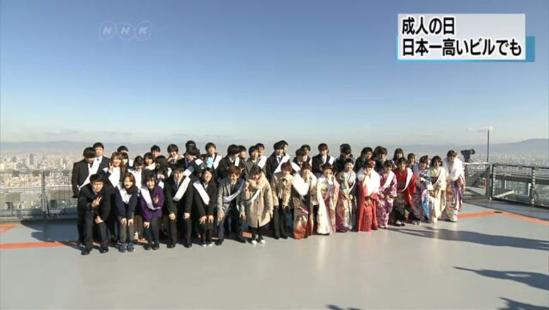 Coming of Age Day celebrated at 300 meters