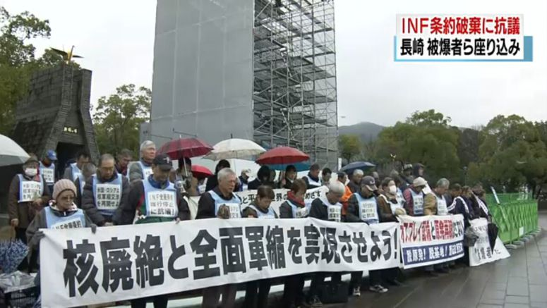 A-bomb survivors protest scrapping of INF