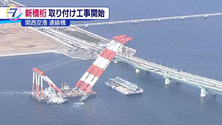 Workers begin repairing Kansai Airport bridge