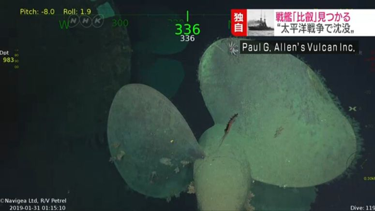 Sunken Japanese battleship found off Solomons