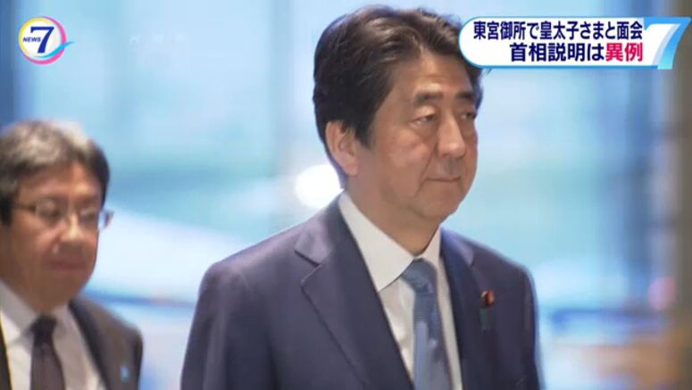 Abe meets with Emperor, Crown Prince