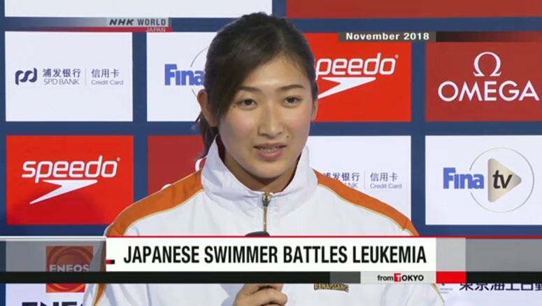 Swimmer Ikee announces leukemia diagnosis