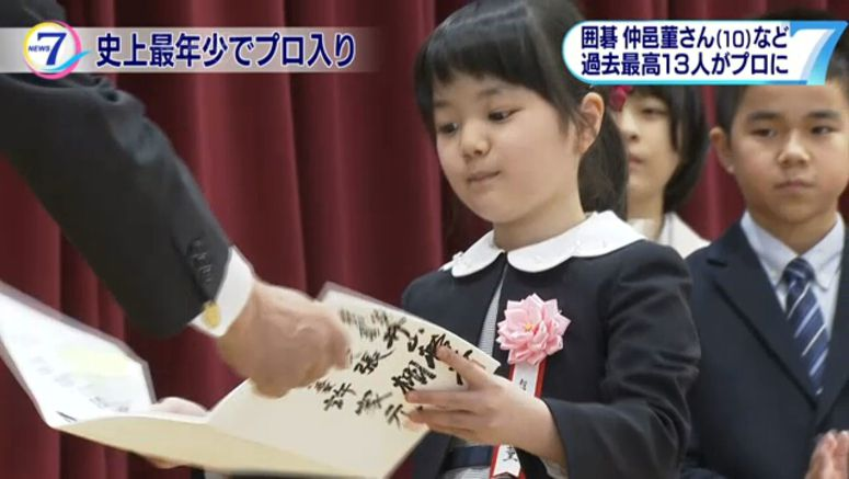 Female Go prodigy to become youngest professional