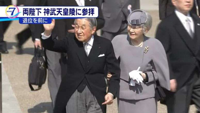Imperial couple visit mausoleum of Emperor Jinmu