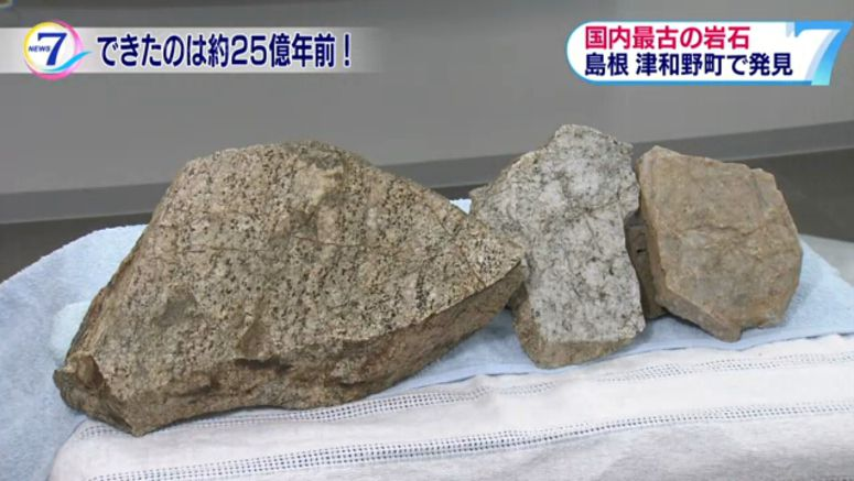 Researchers: Japan's oldest rocks found
