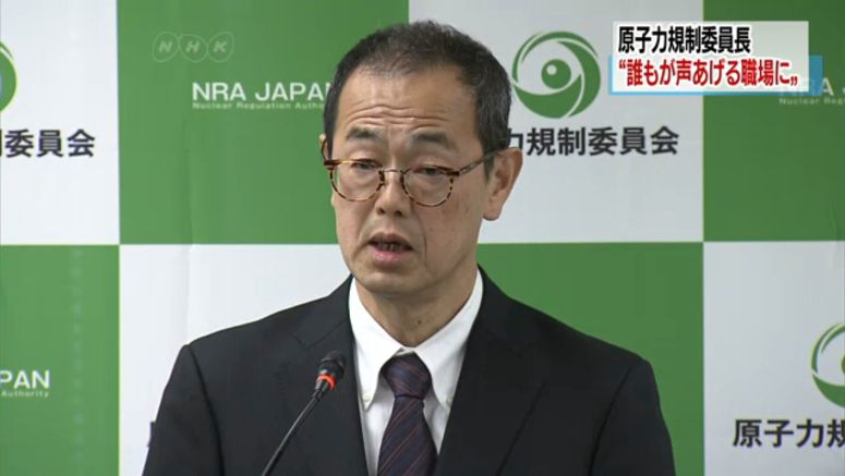 Japan nuclear watchdog staff urged to speak up