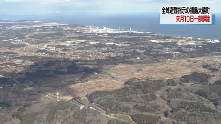 Evacuation to be lifted for Okuma town, Fukushima