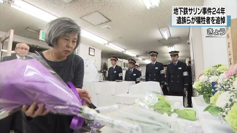 24th anniversary of Tokyo sarin gas attack marked