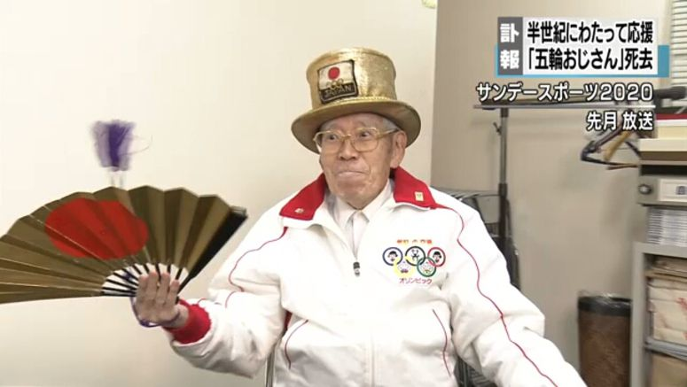 Ardent Olympic fan from Japan dies