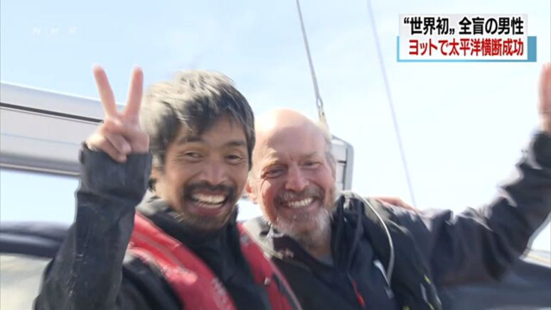 Blind Japanese sailor and friend cross Pacific