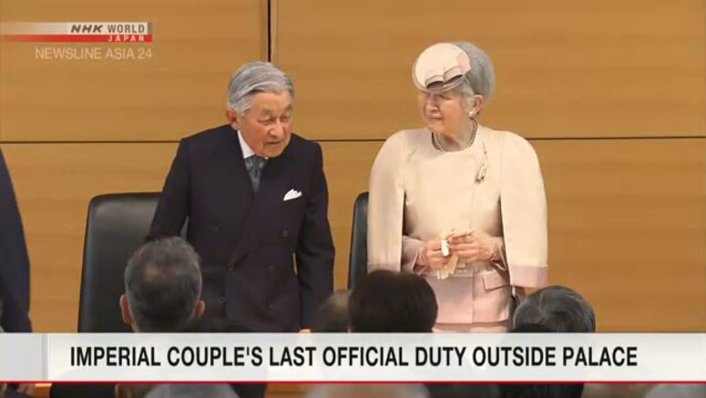 Imperial couple attend last official engagement