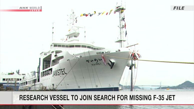 Research vessel to join search for missing F35 jet