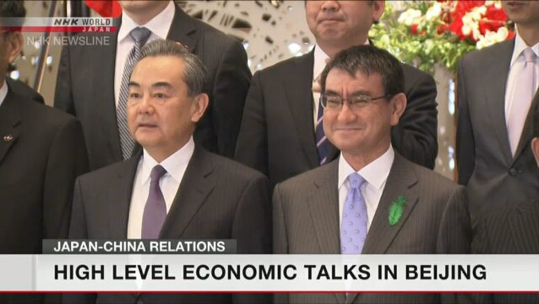 Japan, China to hold economic dialogue on Sunday