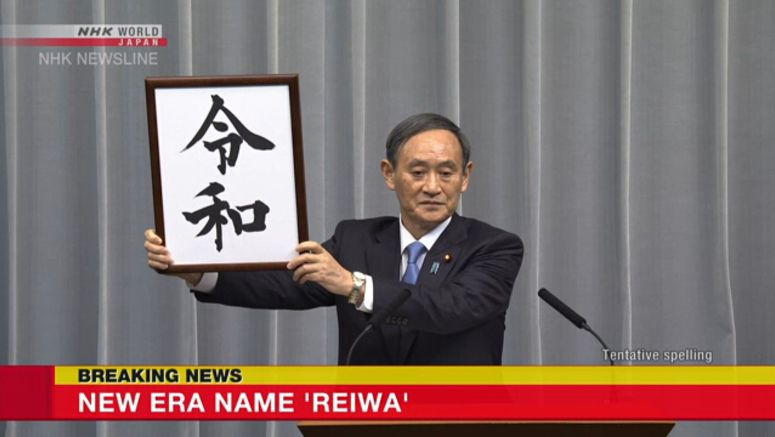 Government announces new era name: 'reiwa'