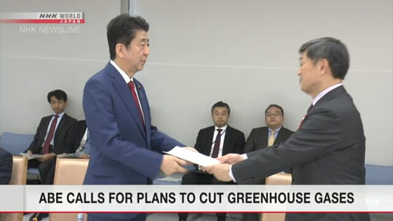 Abe calls for strategies to cut greenhouse gases