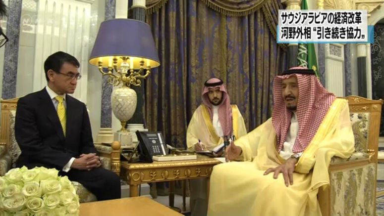 Kono vows cooperation for Saudi Arabia's reform