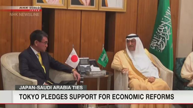 Kono pledges support for Saudi economic reform