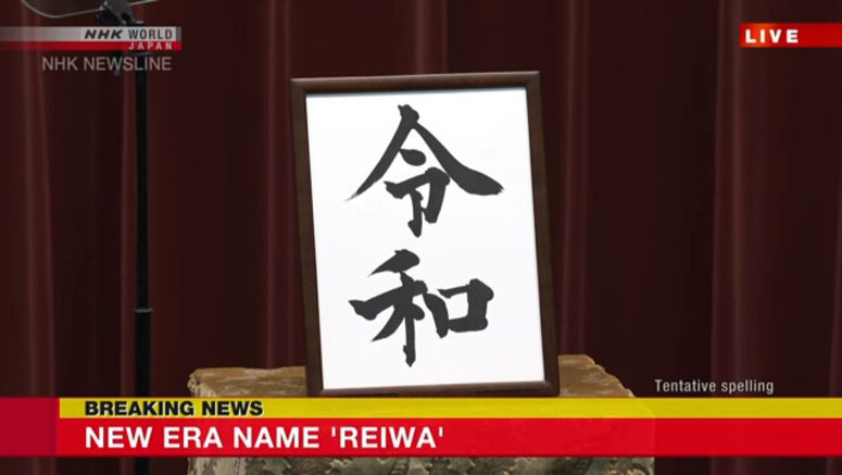 'Rei' used in era name for first time