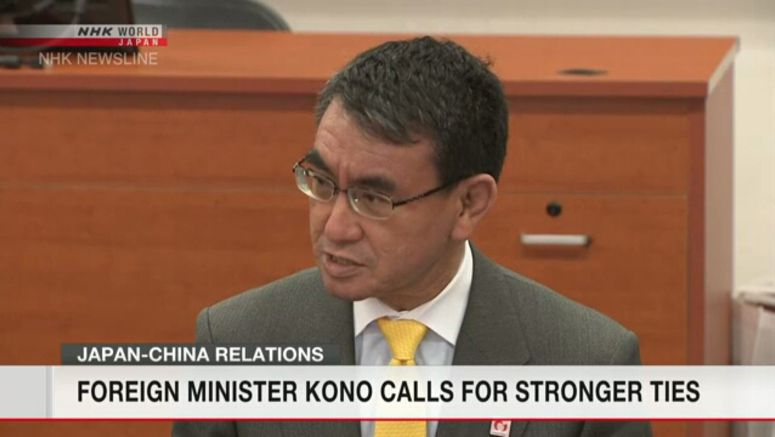 Kono calls for strengthened Japan-China ties