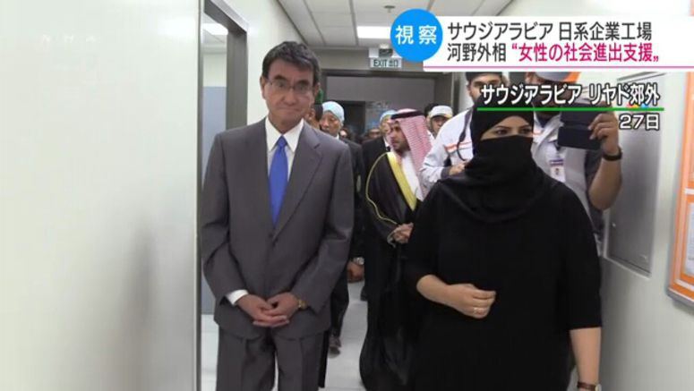 Kono pledges to support Saudi women