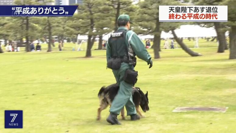 Police beef up security around Imperial Palace