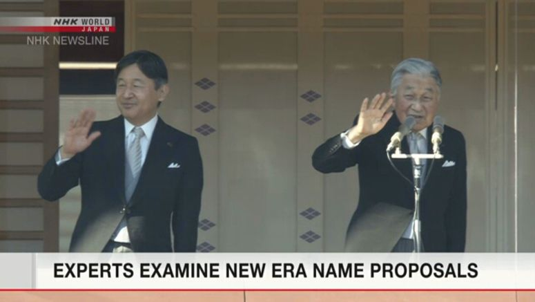Japan's new era name to be announced
