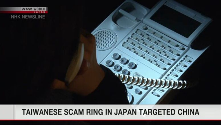 Japan may be base for phone scam targeting China