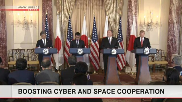 Japan, US to boost space, cyber-security ties