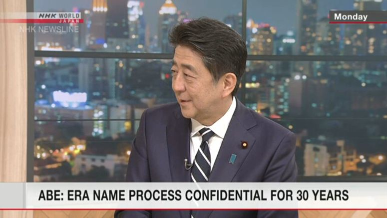 Abe: Era name process confidential for 30 years
