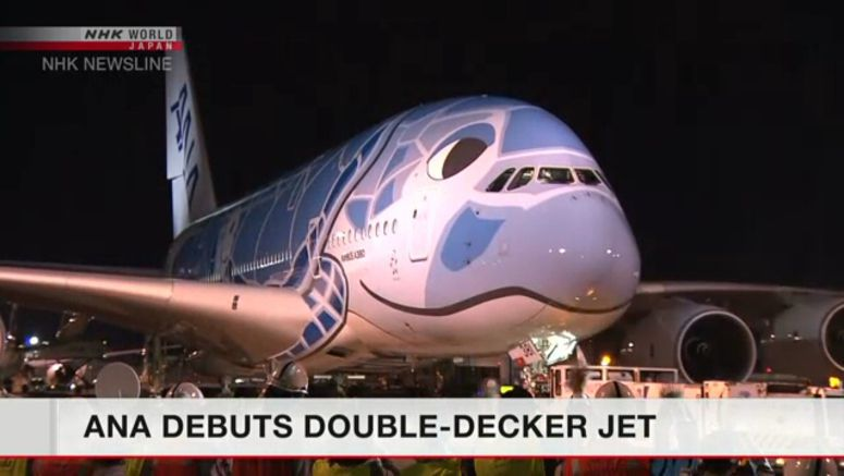 ANA debuts double-decker flights to Hawaii