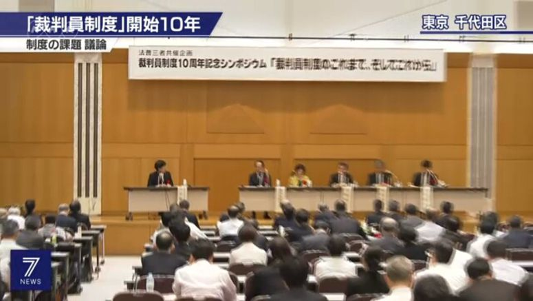 Japan's 10-year-old lay judge system discussed