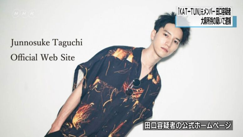 Idol group KAT-TUN ex-member Taguchi arrested
