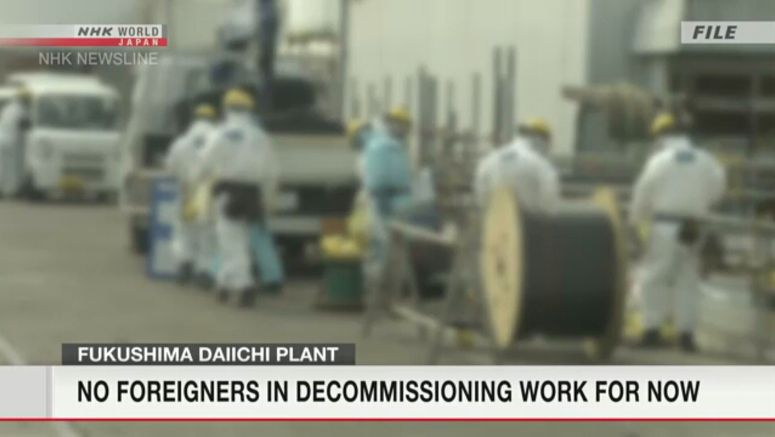 TEPCO: No foreigners on decommissioning for now