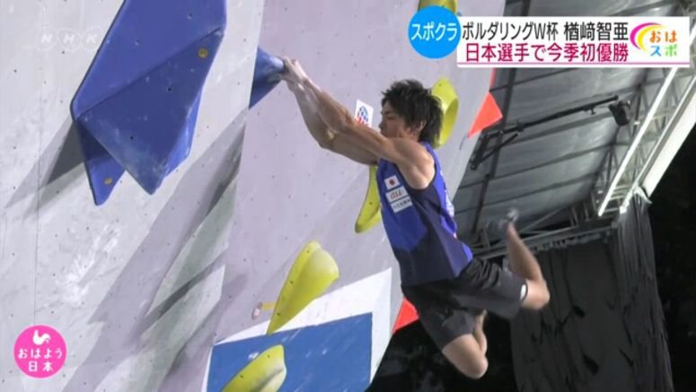 Japan dominates bouldering World Cup