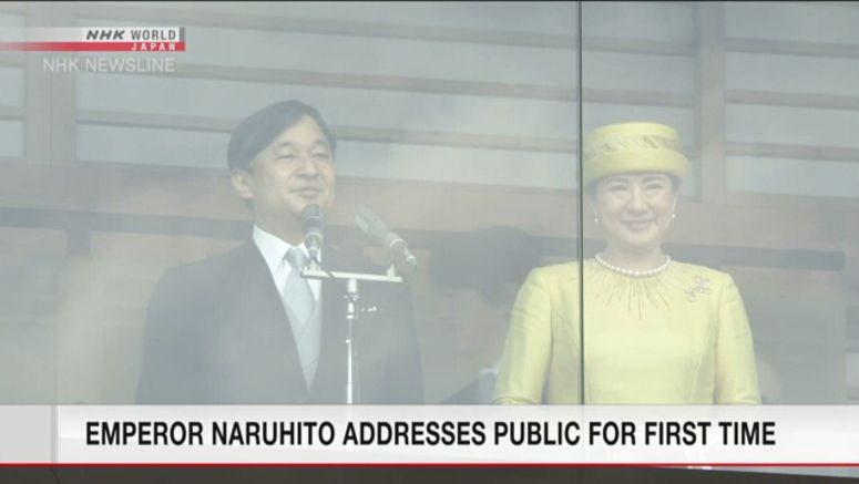New Emperor greets 140,000 people