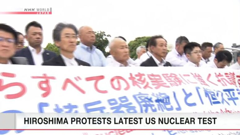 Hiroshima protests US subcritical nuclear test