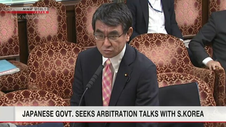 Japan requests arbitration on wartime labor issue