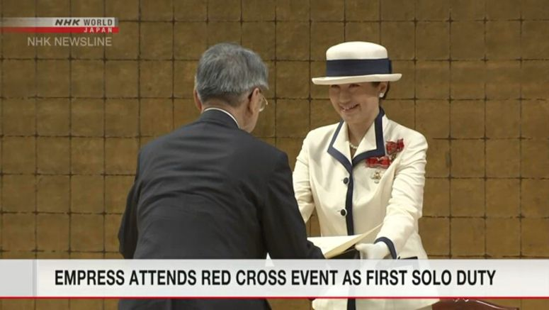 Empress attends Red Cross event as first solo duty