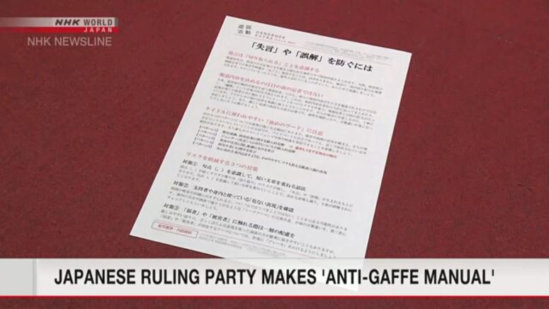 LDP creates 'anti-gaffe manual' for party members