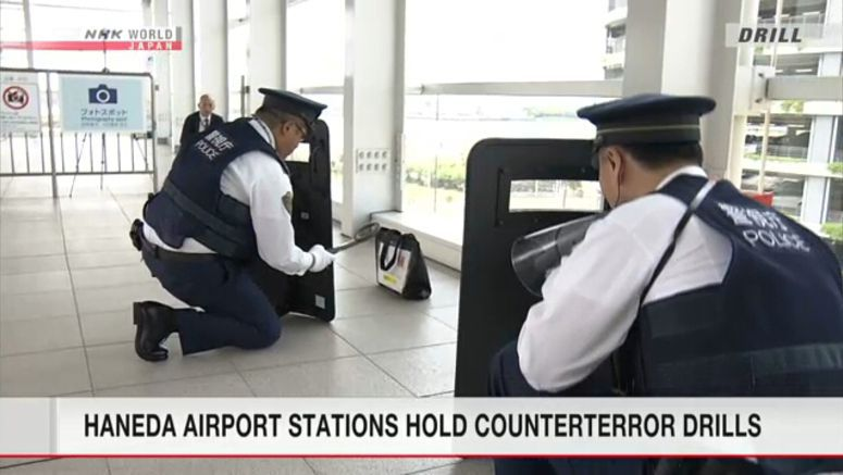 Counterterrorism drill held at Haneda airport