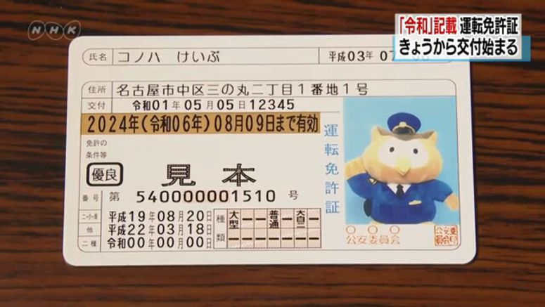 First driver's licenses with Reiwa era name issued