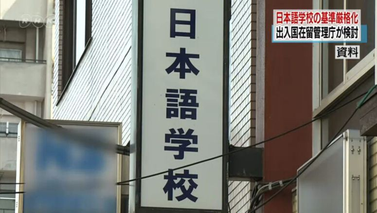 Japanese language schools face tightened rules