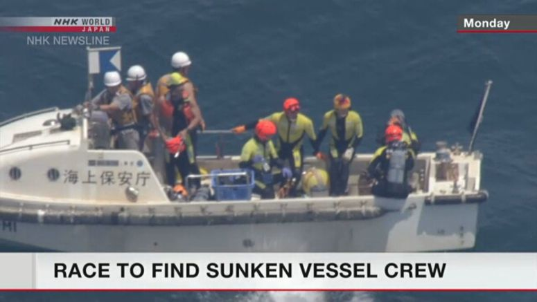 Search for missing vessel crew continues
