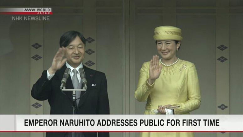 Emperor Naruhito addresses public for first time